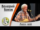 Ангел мой - Валерий Боков