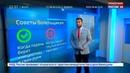 Новости на Россия 24 • Аргентинцам выдали инструкции по общению с русскими девушками