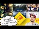 Сериальный TRENDец S02E18 Почему из-за Олимпиады не выходят сериалы Кураж-Бамбей