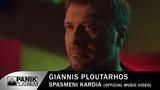 Γιάννης Πλούταρχος - Σπασμένη Καρδιά | Official Video Clip