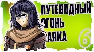 Путеводный огонь маяка 6 серия ★ Визуальная новелла на русском