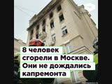 Пожар на Никитском 8 человек сгорели, не дождавшись капремонта ROMB