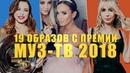 Премия МУЗ ТВ 2018 19 самых красивых бьюти образов звезд и знаменитостей