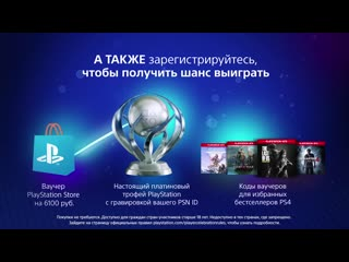 Playstation player celebration   join now to win exclusive prizes   ru russia