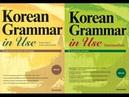 Как выучить грамматику Корейский язык
