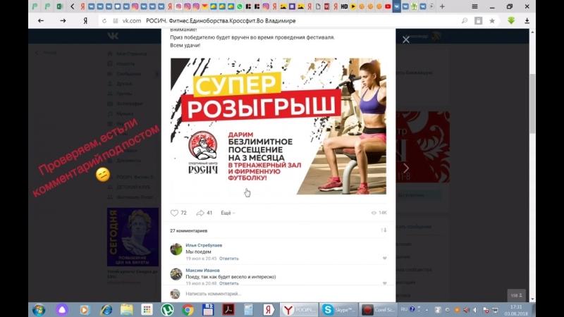 Итоги Супер Розыгрыша - Спортивный Центр Росич - росич33 rosich33 я_росич