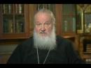 Патриарх Кирилл Слово Пастыря (ОРТ 2012-12-01) Ответы На Вопросы Телезрителей