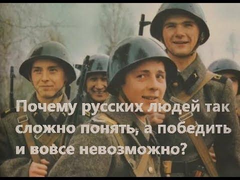 Почему русских людей так сложно понять а победить и вовсе невозможно?