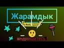 Ayzik пн мн ч Офицальный трек