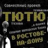 Тузова и Теуникова в Ростове-на-Дону (Ложка)!
