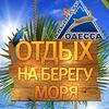 Скалодром Одесса, отдых, аренда беседок