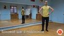 Обучение русским танцам Русские пробежки Самара Часть 2