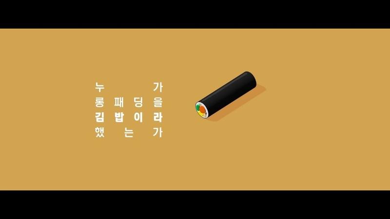 18 FW 밀레 TV-CF 리첼 벤치파카 티징편 김밥클론 | MILLET RICHELLE BENCH PARKA (30초)