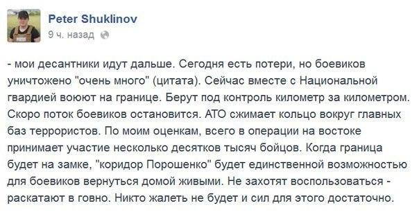"""Боевики из """"ДНР"""" занимаются рэкетом, - нардеп от ПР - Цензор.НЕТ 6104"""
