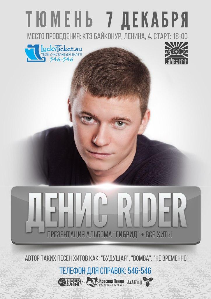Денис Райдер, Тюмень - фото №26