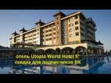 скидка для наших подписчиков на Utopia World Hotel 5