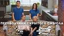 Переводчики скрытого смысла Мамахохотала шоу НЛО TV