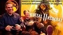 Mortal Kombat 11. Интервью с Эдом Буном. Какого персонажа точно не будет и Большой-большой сюрприз