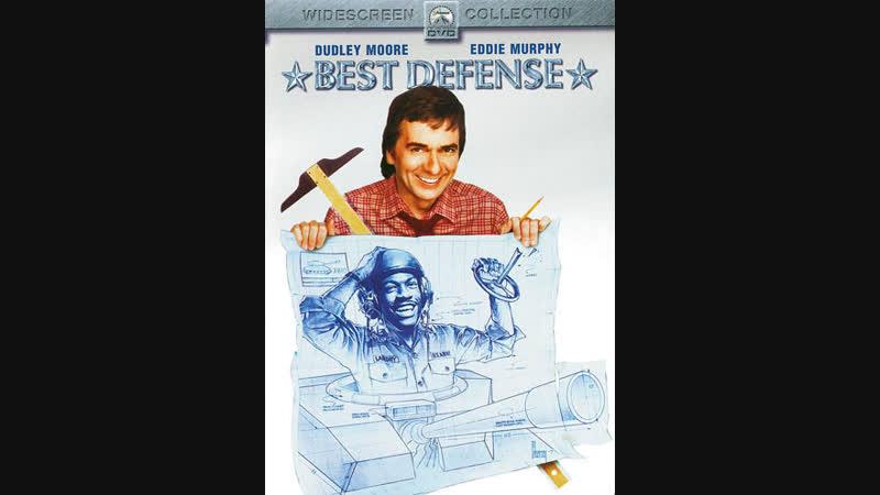 Лучшая Защита / Best Defense. 1984. Перевод Алексей Михалев. VHS