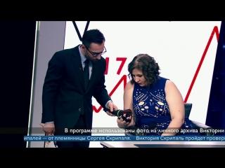 Племянница Сергея Скрипаля Виктория пройдет проверку надетекторе лжи вток-шоу «Насамом деле»