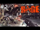 RAGE Прохождение 2 — Новая Тачка ! ( RU/NL )