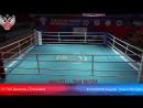 Чемпионат России по боксу 2018 Якутск 16.10 Ринга Б Дневная сессия