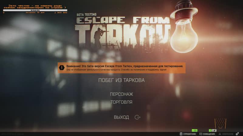 Дичь Таркова или в наших рядах не хватает бойцов )