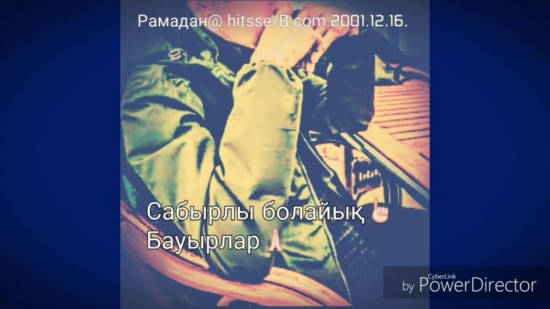 Сабырлы_болайық_бауырлар☝Рамадан_HD