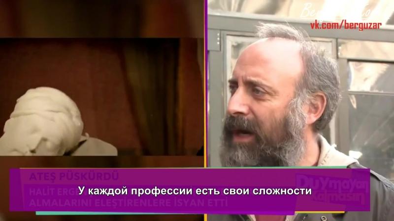 Интервью Халита Эргенча. 03.10.2017 (с русскими субтитрами)