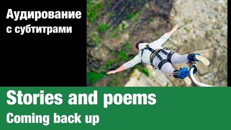 Stories and poems — Coming back up | Суфлёр — аудирование по английскому языку