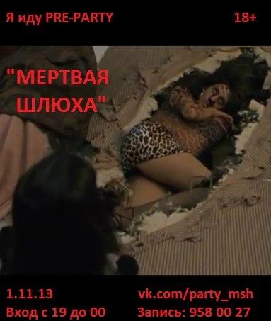 фильм мертвая шлюха