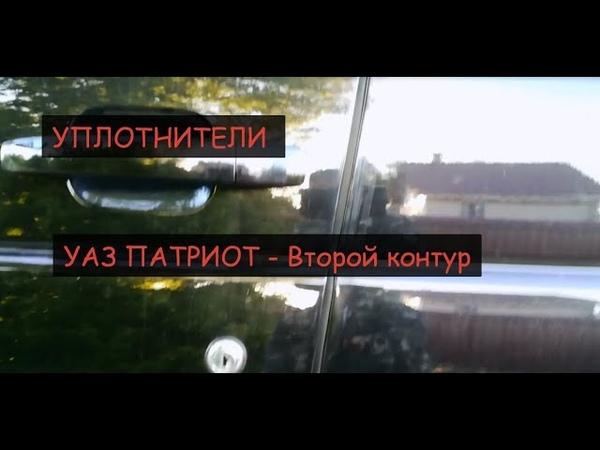 УАЗ Патриот - Уплотнители, второй контур. Серия 2