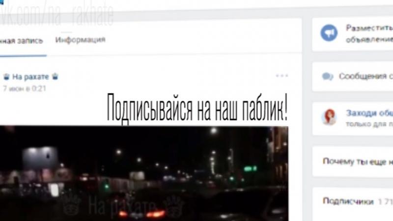 Vk.com/na_rakhate
