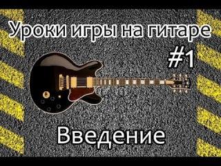 Уроки игры на гитаре с ноля. Введение.(Урок #1)