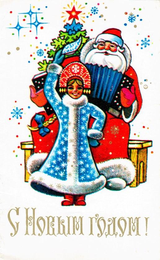 Дед мороз и снегурочка советские картинки, детей мам