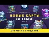 AuRuM TV СНЕЖКА И КАБАНОВ КАЧНУ ОТКРЫВАЯ СУНДУКИ НА СВОЕМ АККЕ   CLASH ROYALE