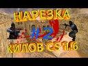 Нарезка килов Counter-Strike 1.6 часть 2 | CS 1.6| КС 1.6