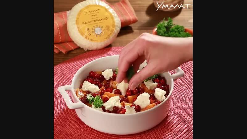 Теплый салат с тыквой, клюквой и адыгейским сыром
