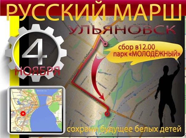 Русский Марш в Ульяновске согласован!