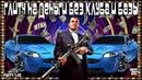 GTA Online на PS4 и XB1: Глитч на Деньги без Клуба и Базы (Патч 1.45)