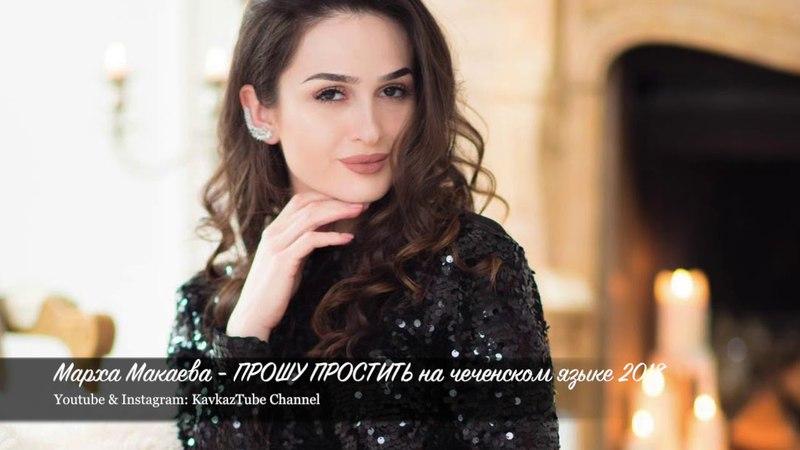 Марха Макаева - ПРОШУ ПРОСТИТЬ на чеченском языке 2018