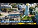 LIVE | Подячна молитва за автокефалію Української православної церкви | Софійська площа
