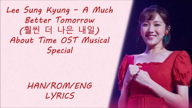 (О времени OST) Lee Sung Kyung – A Much Better Tomorrow