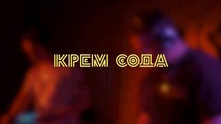 Cream Soda - Так Шумно Live