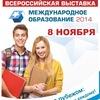 """Выставка """"Международное образование - 2014"""""""