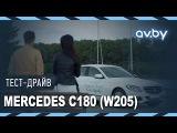 Mercedes-Benz C180 (W205): мужской и женский взгляды на машину
