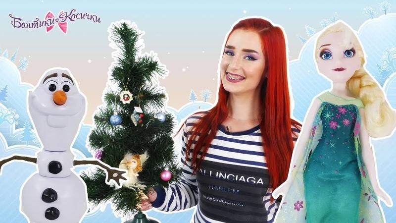 Бантики косички • Таня Мур колдует к Новому году вместе с Эльзой и Олафом!