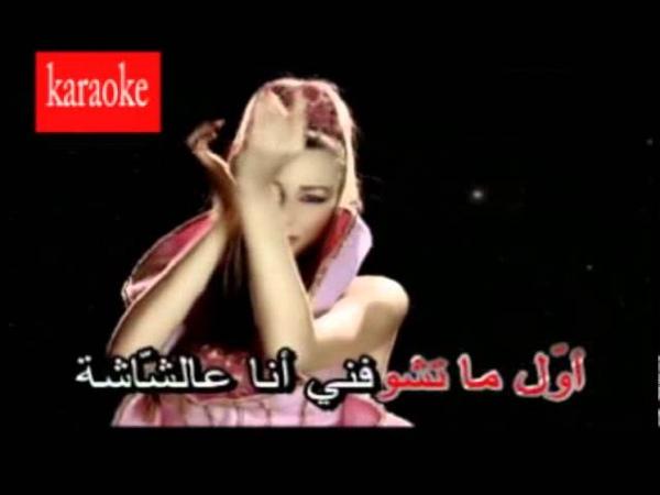 Arabic Karaoke doudou dana