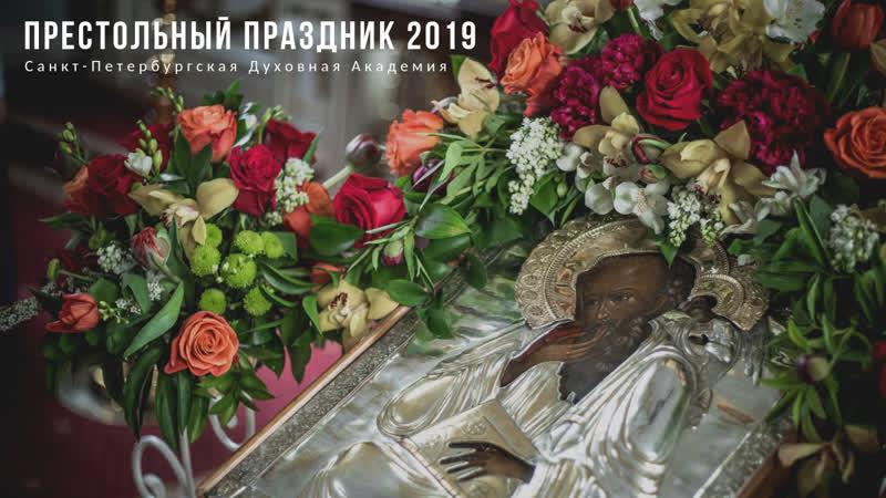 Престольный праздник в СПбДА 2019 In Memory of the Apostle and Evangelist John the Theologian