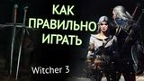 Ведьмак 3 как получить от игры максимум ощущений